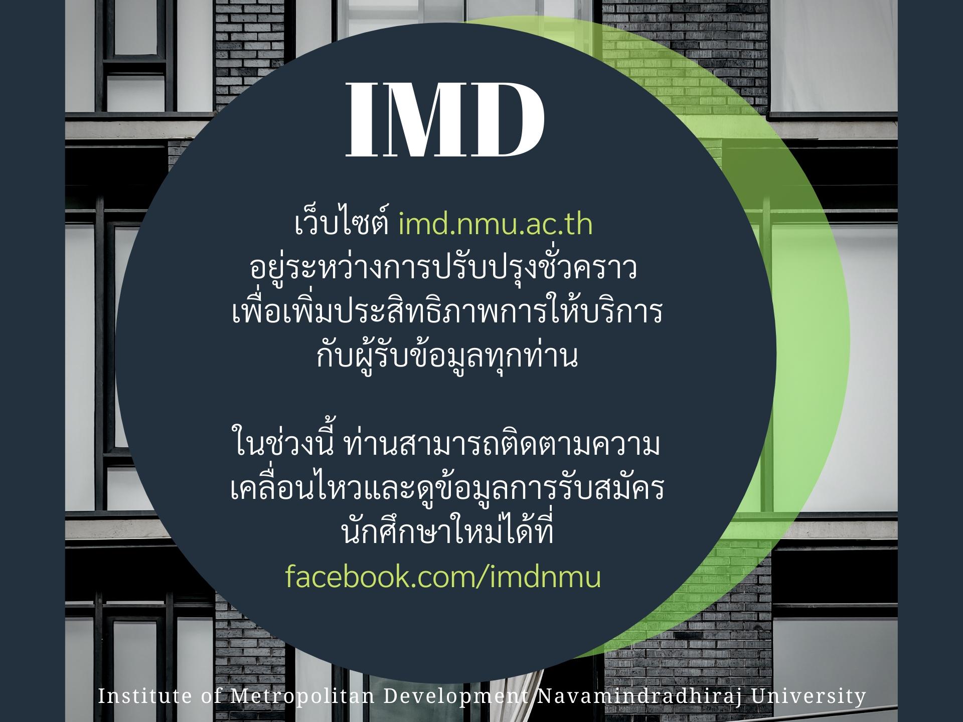 ขณะนี้ เว็บไซต์ imd.nmu.ac.th อยู่ระหว่างการปรับปรุงชั่วคราว