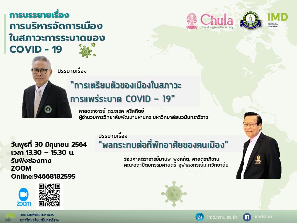 การบรรยายเรื่อง การบริหารจัดการเมืองในสภาวะการระบาดของ COVID – 19