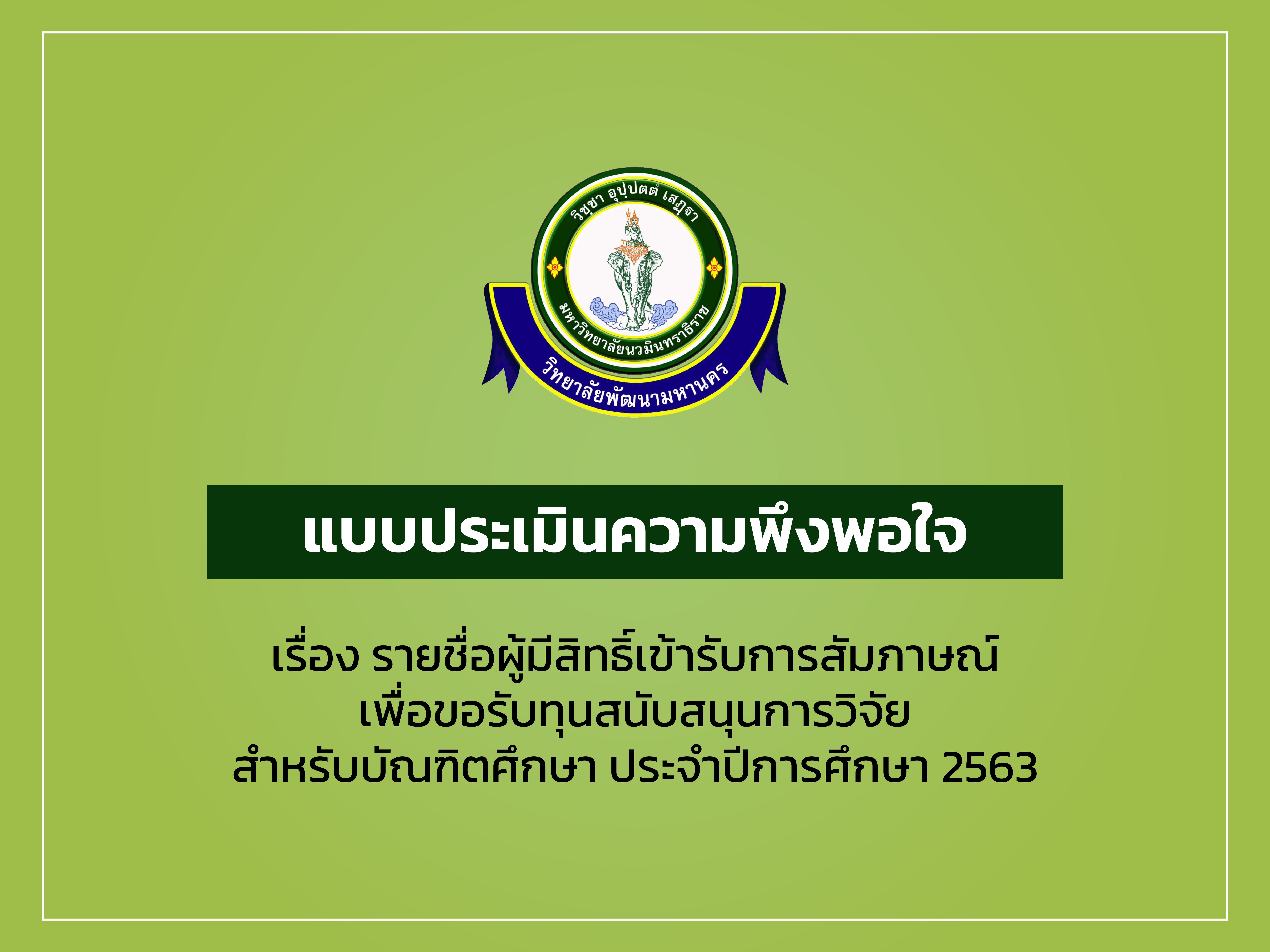[ประกาศ] รายชื่อผู้มีสิทธิ์เข้ารับการสัมภาษณ์เพื่อขอรับทุนสนับสนุนการวิจัยสำหรับบัณฑิตศึกษา ประจำปีการศึกษา 2563