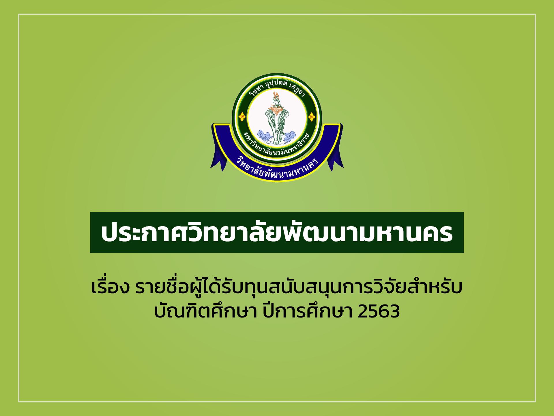 [ประกาศ] รายชื่อผู้ได้รับทุนสนับสนุนการวิจัยสำหรับบัณฑิตศึกษา ปีการศึกษา 2563